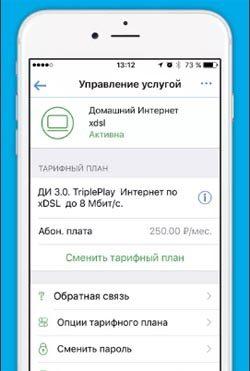 Мобильный сервис