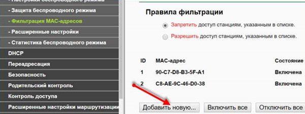 Настройка MAC-адресов
