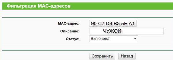 Фильтрация MAC-адресов