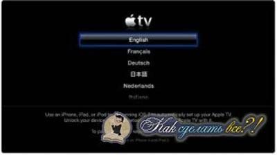 Выбор языка в Apple TV
