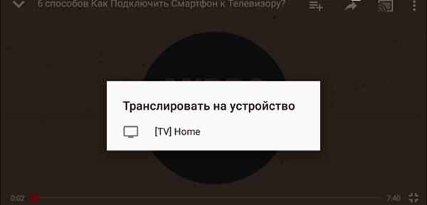 Трансляция Youtube на телевизоре