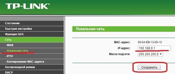IP адрес в веб-меню TP-Lonk
