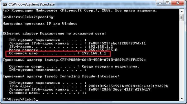 определение IP адреса при помощи командной строки