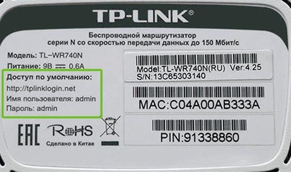 Логин и пароль для входа в настройки TP-Link