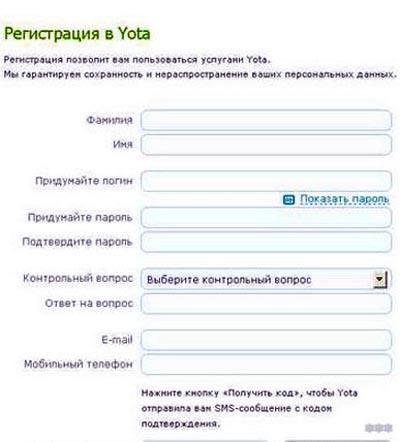 Регистрация в Yota