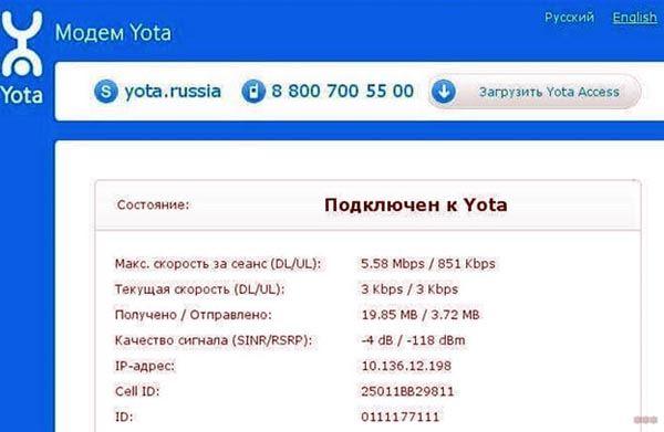 Настройки Yota