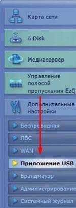 Приложение с USB