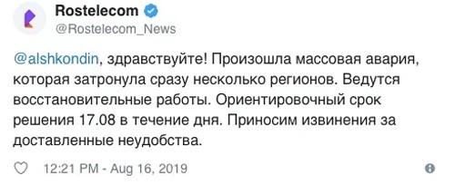 Твиттер Ростелеком
