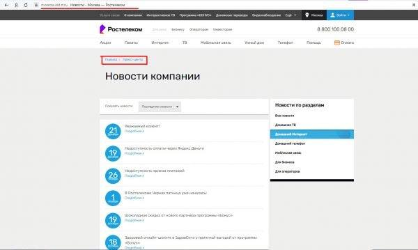 Новости Ростелеком