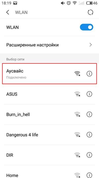 Сеть WiFi в меню Андроид