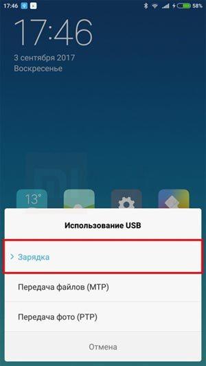 Режим Зарядка в Xiaomi
