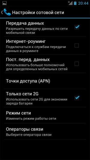 Выбор режима точка доступа APN