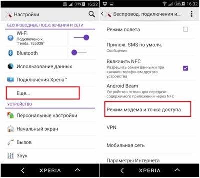 Режим модема и точка доступа на телефоне Sony