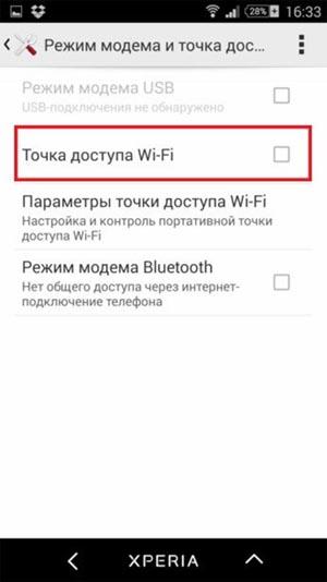 Точка доступа wifi на телефоне Sony