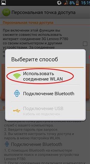 Использование соединения WLAN