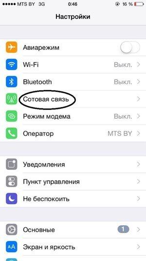 Настройка сотовой связи на Айфоне