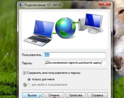 Окно подключения интернета в Windows