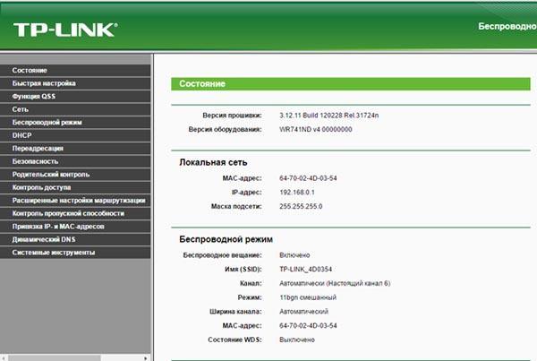Веб-меню роутера TP-Link