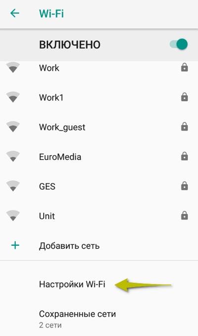 Включение WiFi