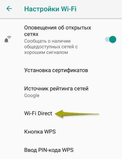 Включение WiFi Direct
