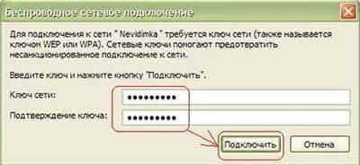 Подключение к wifi на Windows XP