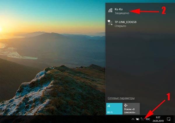 Выбор WiFi сети на Windows 10