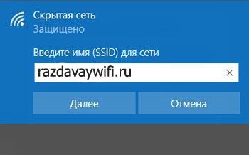 Ввод имени от скрытой сети wifi