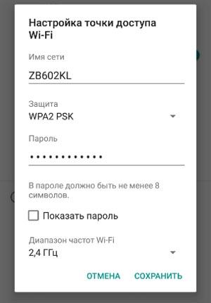 Настройки точки доступа Wifi
