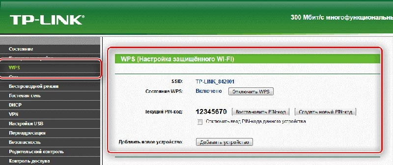 Настройка WPS на роутере TP-Link