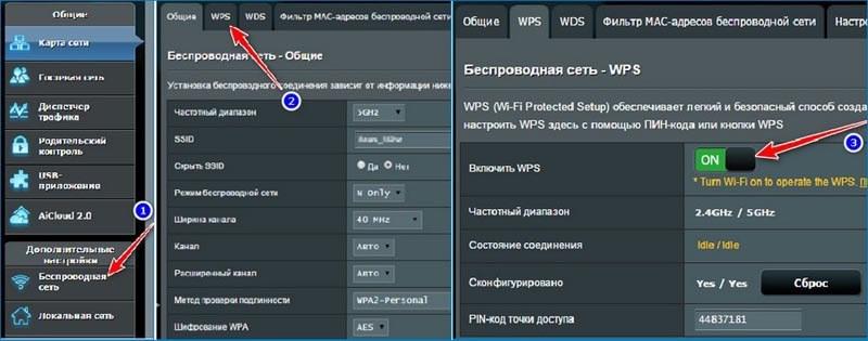 Настройка WPS на роутере Asus