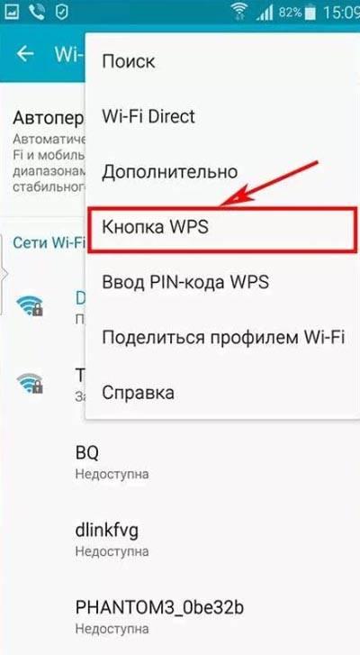 Подключение смартфона Андроид к wifi по WPS