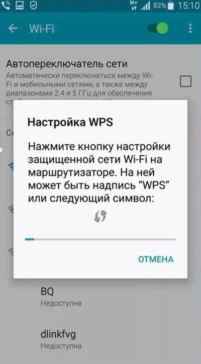 Настройка WPS