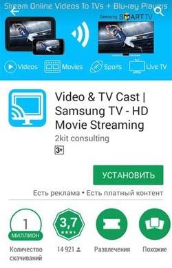 Video TV Cast