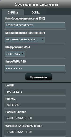 Настройка wifi в роутере Asus
