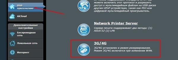 Активация USB режима в роутере Asus