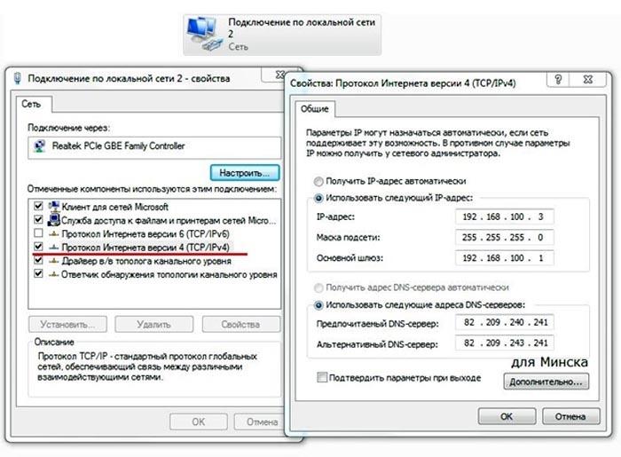 Настройка DNS и IP
