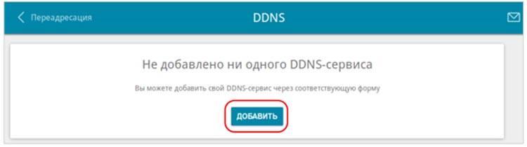 Динамический DNS D-Link