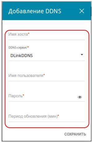 Добавление DDNS D-Link