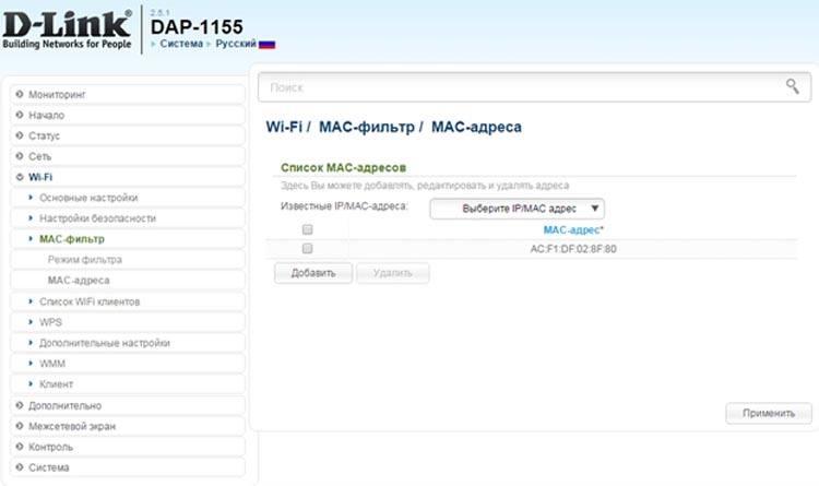 Режим ограничений MAC фильтра D-Link