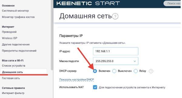 Активация DHCP-сервера