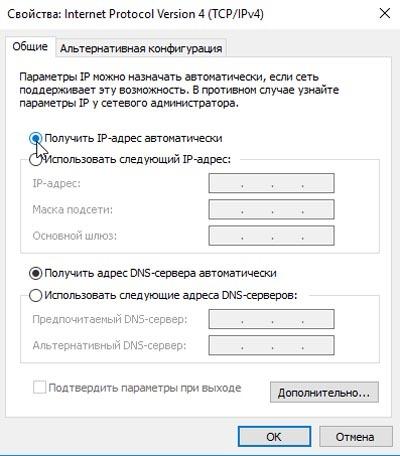 Автоматическое присвоение IP