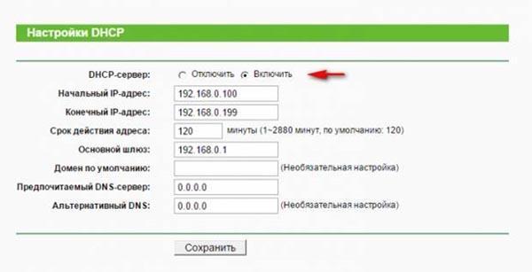 Параметры DHCP