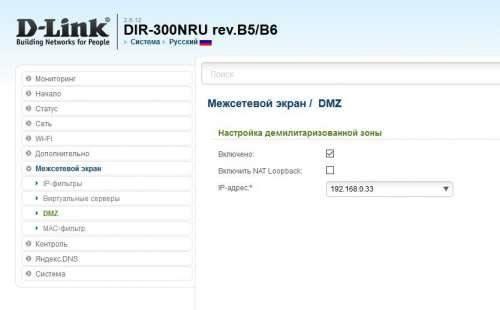 Настройка DMZ в роутере D-link