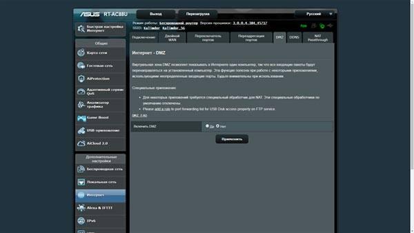 Настройка DMZ на роутере Asus На девайсе от фирмы Asus данная опция