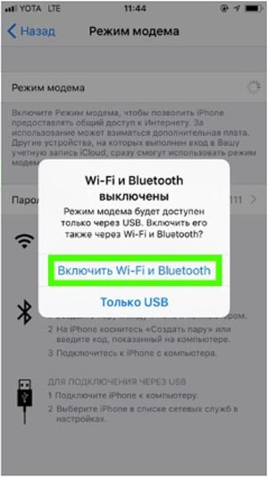 Включение wifi и bluetooth