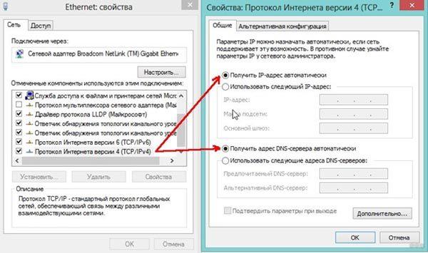 Автоматическая настройка IP и DNS