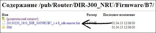 Прошивка для роутера D-Link DIR 300