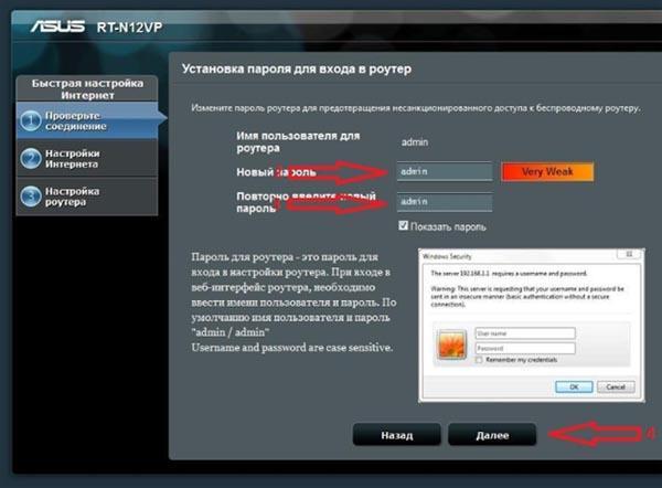 Установка пароля в роутере ASUS RT-N12