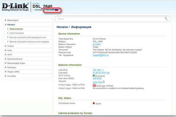 Выбор русского языка в настройках D-Link DSL-2640U