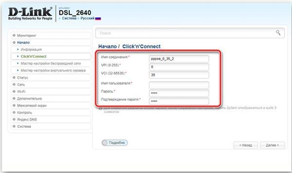 Ввод логина и пароля от роутера D-Link DSL-2640U
